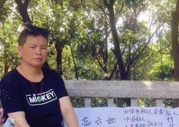 廣州女維權人士張五洲於今年「六四」期間,到當地白雲山景區舉牌聲援六四並抗議「港版國安法」,被警方非法關押在看守所受酷刑折磨。(圖擷取自維權網)