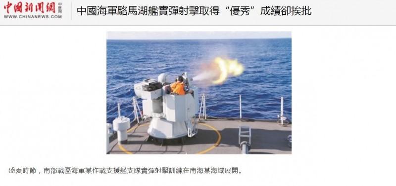 中國官媒釋出一條批評解放軍浪費的新聞。(圖擷取自網路)
