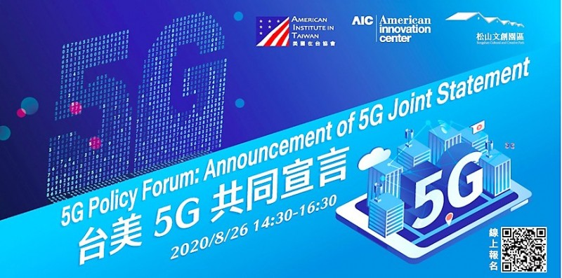 A screengrab from the American Institute in Taiwan's (AIT) Facebook page yesterday shows its announcement of a 5G policy forum with Taiwan on Aug. 26 to uphold information security in the 5G era. Photo: Screengrab from the AIT's Facebook page