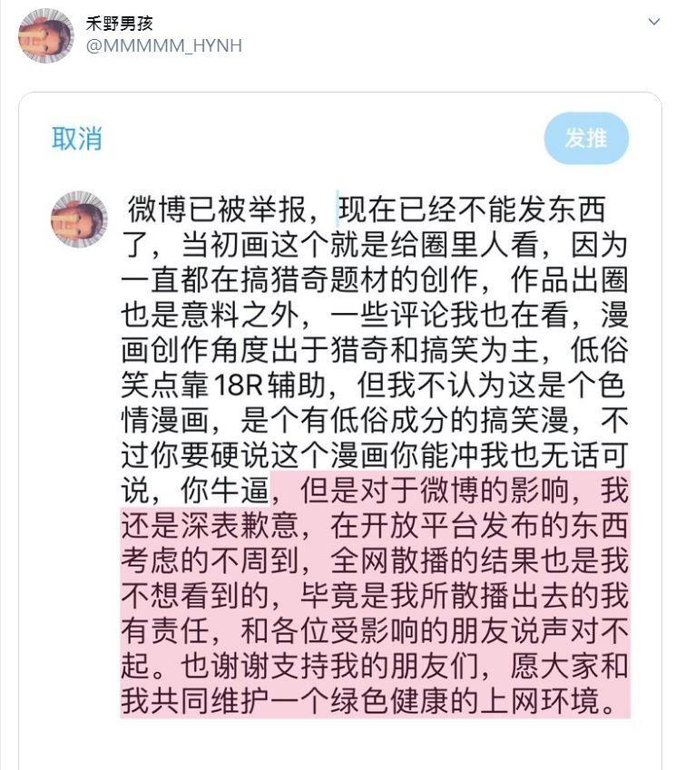 插畫家「禾野男孩」因為被中國網友檢舉,被迫出面道歉。(圖擷取自推特)