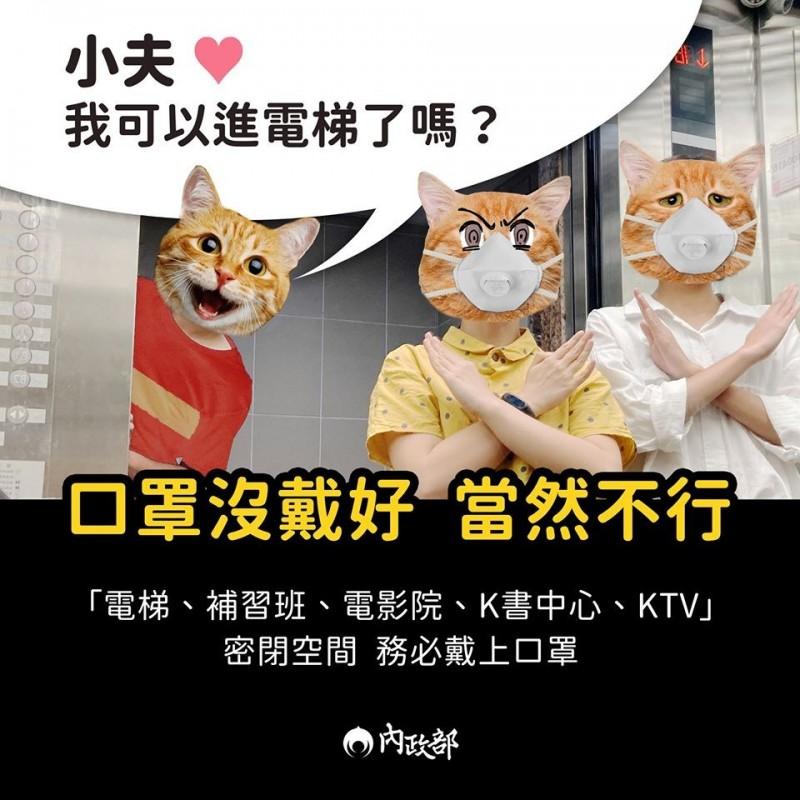中國BL同人漫畫《哆啦AV夢》遭中國政府查禁,內政部的防疫宣傳卻公開搭上這個近來火紅的BL哏,引起網友熱烈迴響。(圖擷取自臉書_內政部)