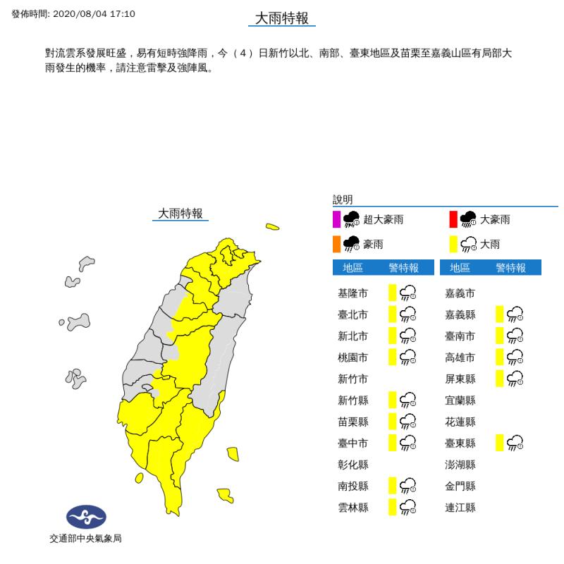 中央氣象局於今(4日)傍晚5時10分針對全台14縣市發布大雨特報,提醒民眾需留意局部大雨發生及雷擊與強陣風。(圖擷取自中央氣象局)