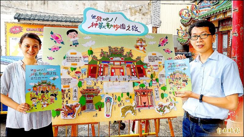 「出發吧!神獸動物園之旅」透過遊戲互動方式,帶讀者走訪台南府城的神獸。(記者劉婉君攝)