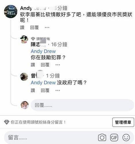 李眉蓁被網友恐嚇報警,警方急件行文臉書查Andy遭退,案陷膠著待突破。(取自網路)
