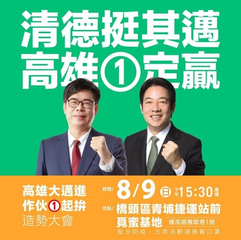 賴清德9日下午將替陳其邁站台。(記者王榮祥翻攝)