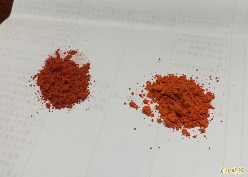 硃砂(左)與鉛丹(右)外觀相似,但硃砂較暗紅,鉛丹則為橘紅色。(記者蔡淑媛攝)