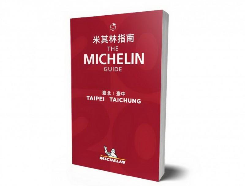 《台北台中米其林指南 2020》將於24日公布。(翻攝自台灣米其林網站)