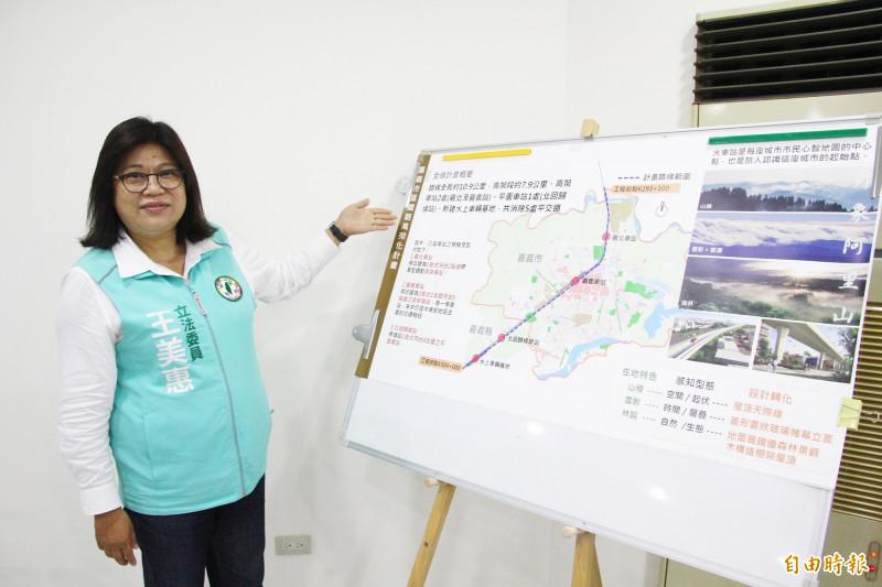 立委王美惠希望新車站的設計更亮眼。(記者林宜樟攝)