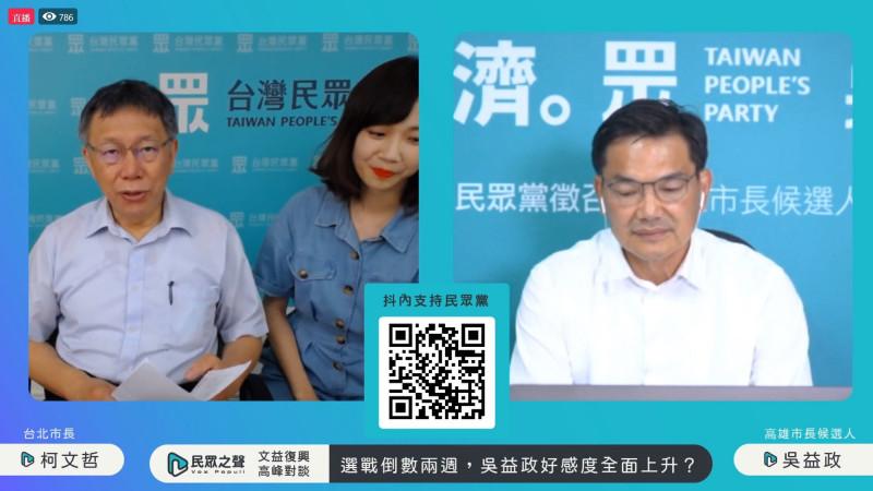 民眾黨主席柯文哲與高雄市長補選候選人吳益政,今晚在臉書直播中談立委涉賄案的想法。(翻攝自臉書)