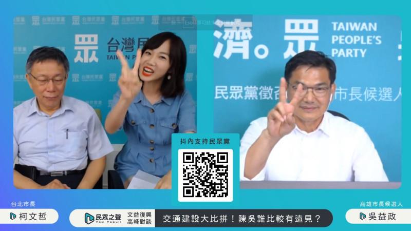 民眾黨高雄市長補選候選人吳益政(右)與柯文哲(左)今晚在臉書直播對談。(翻攝自臉書)
