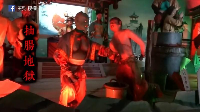 彰化南天宮以電動機關模擬18層地獄的刑罰。(粉專王狗 授權)