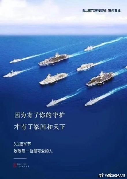 中國企業做文宣慶祝解放軍建軍節,畫面卻誤用了美、法、英、荷、義等5國的軍艦照片,引爆中國網友怒火。(圖取自微博)
