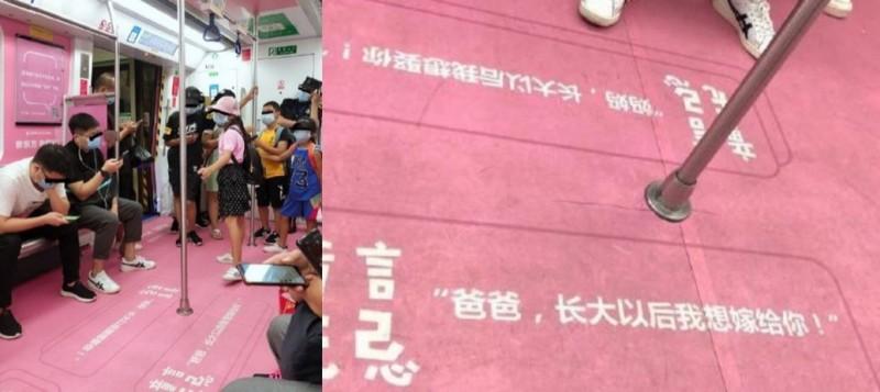 中國網友日前爆料深圳地鐵一號線有女性車廂地板貼著「童言無忌」的標語,寫道「爸爸,長大以後我想嫁給你」、「媽媽,長大以後我想娶你」等字眼,質疑不宜在公共空間使用,可能誤導小朋友,消息一出引發其他中國網友議論。(合成圖,翻攝自微博)