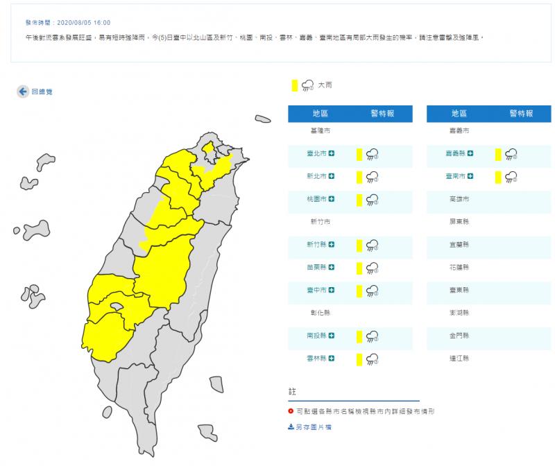 中央氣象局針對10縣市發布大雨特報,黃色區域為警示範圍。(擷取自中央氣象局)