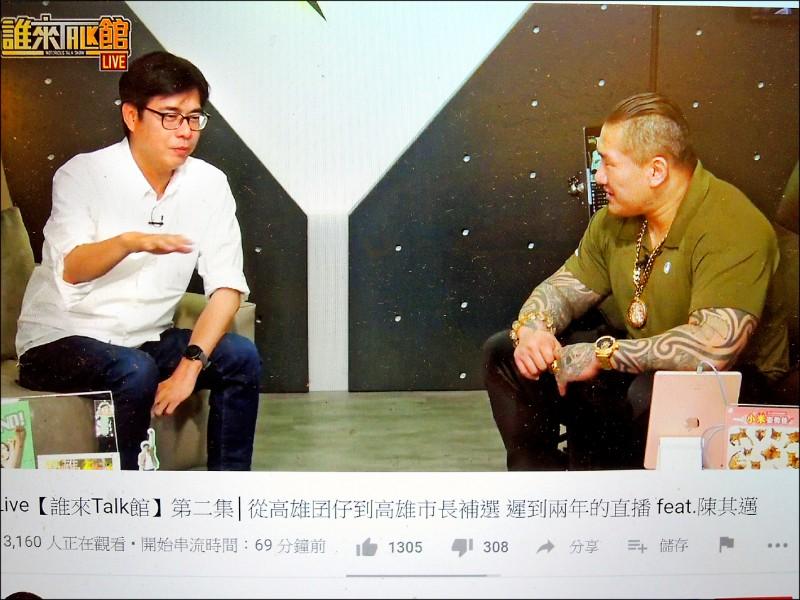 館長(右)首次專訪陳其邁,問題依然直接、嗆辣。 (記者王榮祥翻攝)