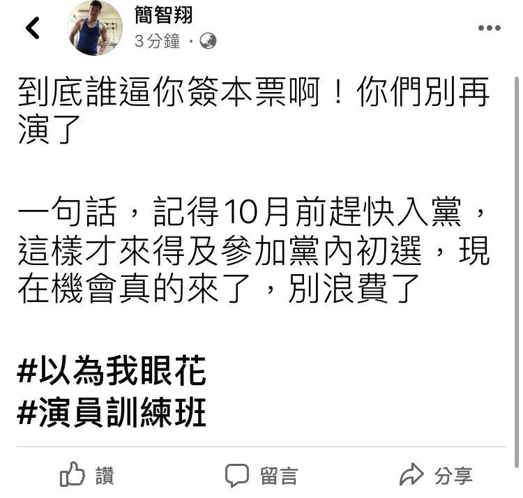 簡智翔疑似針對「簽本票」事件在個人臉書抒發心情,但該文旋即被刪除,卻已被網友擷圖。(讀者提供)