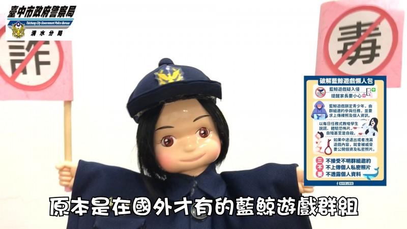 清水分局菜鳥小女警木偶受歡迎。(記者張軒哲翻攝)