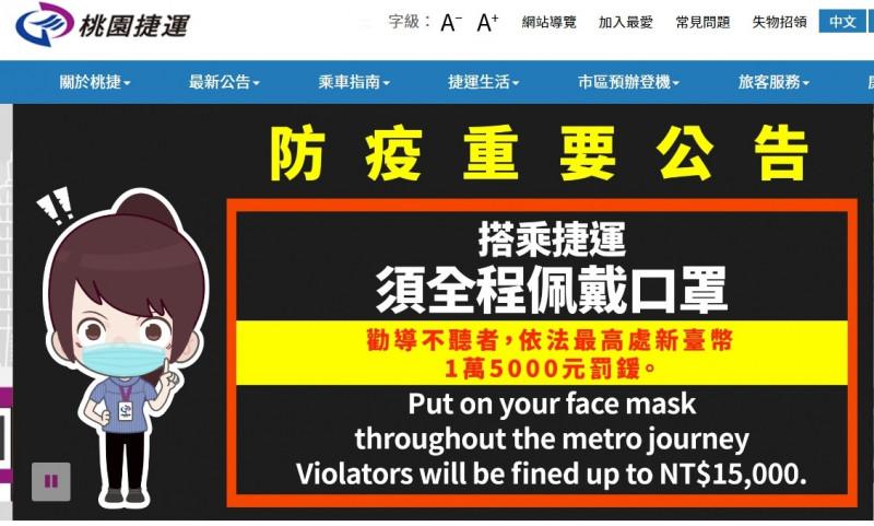 桃園大眾捷運股份有限公司透過官網宣布「搭乘捷運須全程戴口罩」。(記者周敏鴻翻攝)
