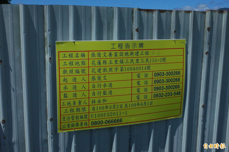花蓮縣目前取得農業設施容許使用的畜牧場有12件,陸續向縣府申請建照並興建,圖為玉里鎮興建中的畜牧場工程告示牌。(記者花孟璟攝)