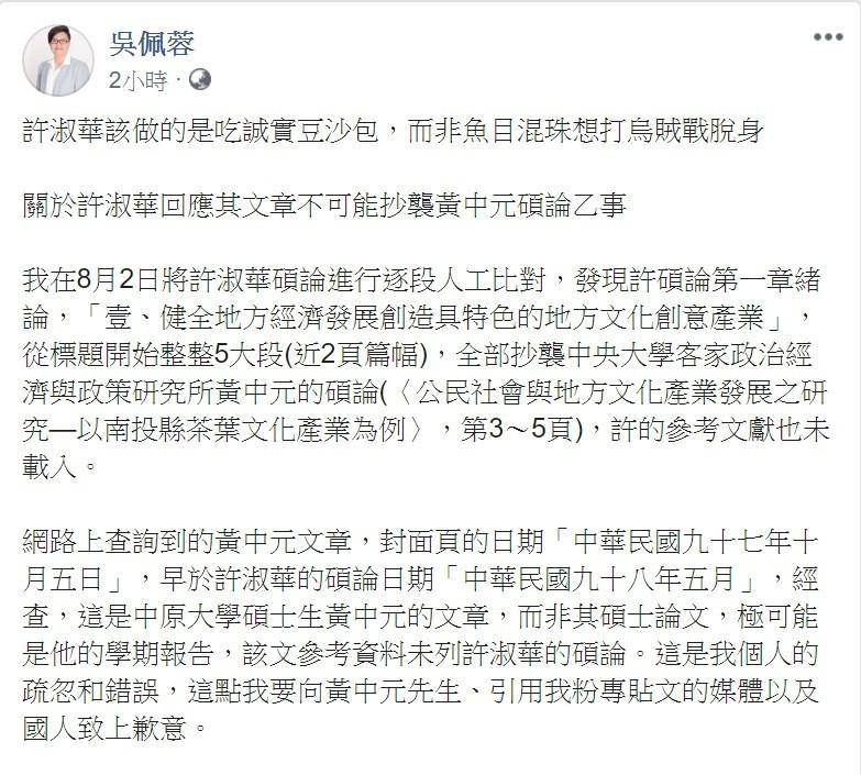 促轉會前副研究員吳佩蓉,日前當起「論文吹哨者」,指控國民黨立委許淑華論文涉嫌抄襲,惟後來證實吳搞錯引用出處,並向外界致歉。(取自吳佩蓉臉書)