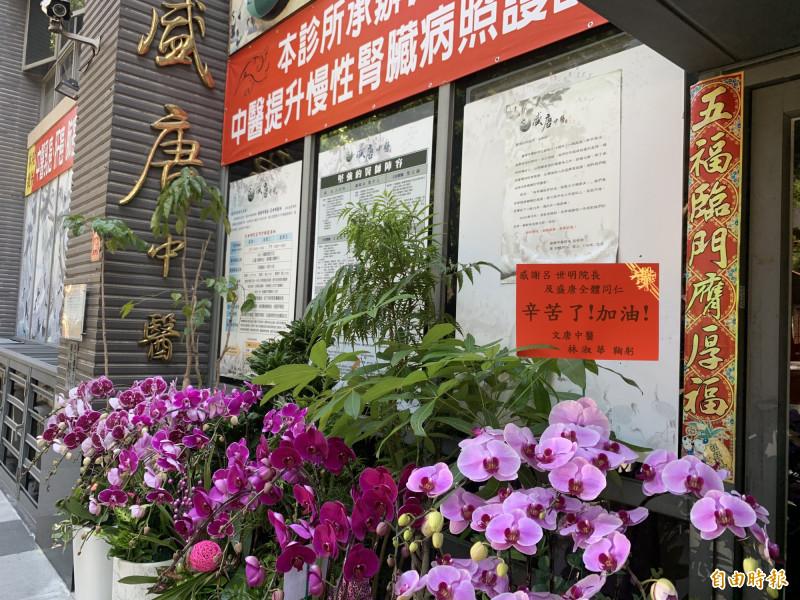 盛唐中醫診所這次爆出鉛中毒風波,仍有不少人送花加油打氣。(記者蔡淑媛攝)