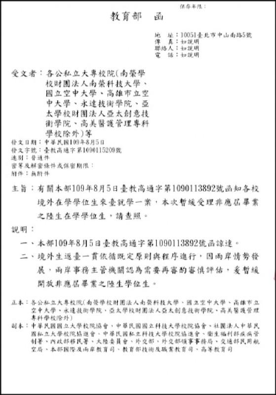 教育部昨晚發出公文給各大學,即起開放19國之外的境外生舊生,因兩岸情勢發展,不包括中生。(記者林曉雲翻攝)