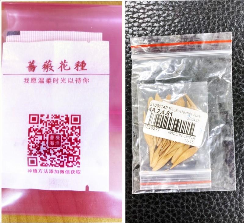 民眾通報的薔薇種子和羅漢竹種子。(防檢局提供)