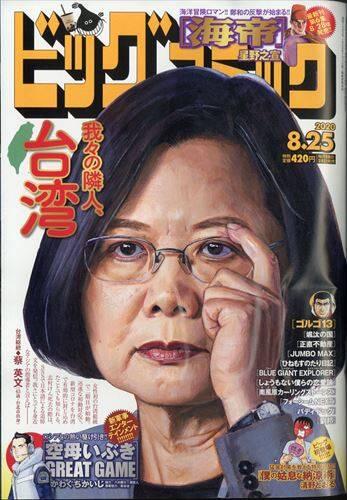 總統蔡英文不僅登上國際傳統媒體版面,就連日本漫畫雜誌也將她作為封面人物。(圖擷自博客來)