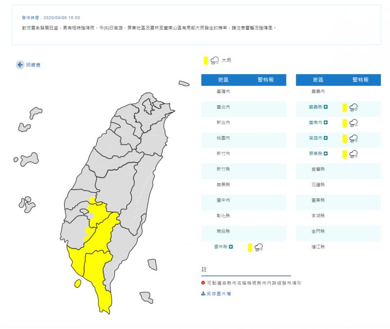 氣象局針對5縣市發布大雨特報,黃色區域為警示範圍。(擷取自中央氣象局)