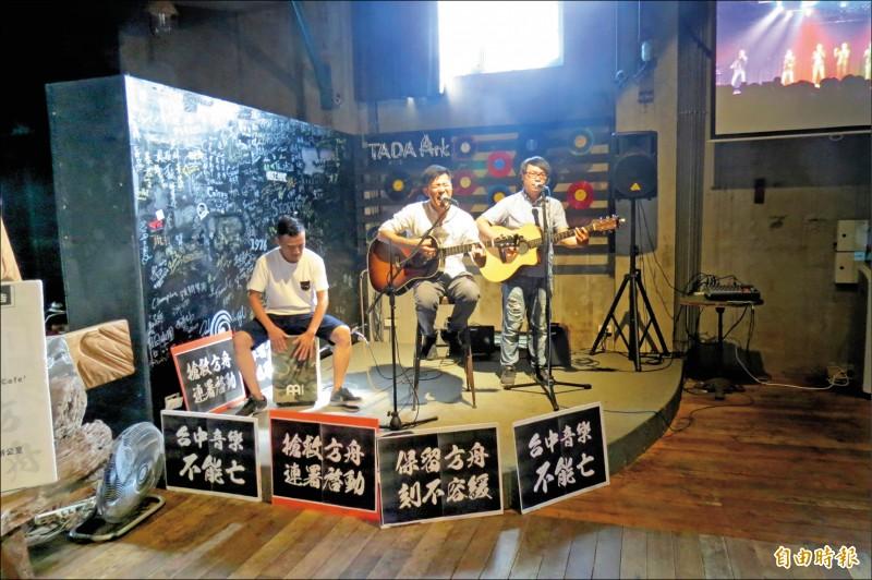 台中音樂不能亡!台中在地音樂人與民代發起連署搶救台中音樂「方舟」。(記者蘇孟娟攝)
