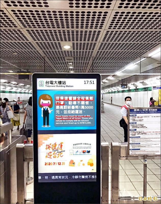 台北捷運貼出告示,提醒民眾搭捷運要戴口罩。(記者蔡思培攝)