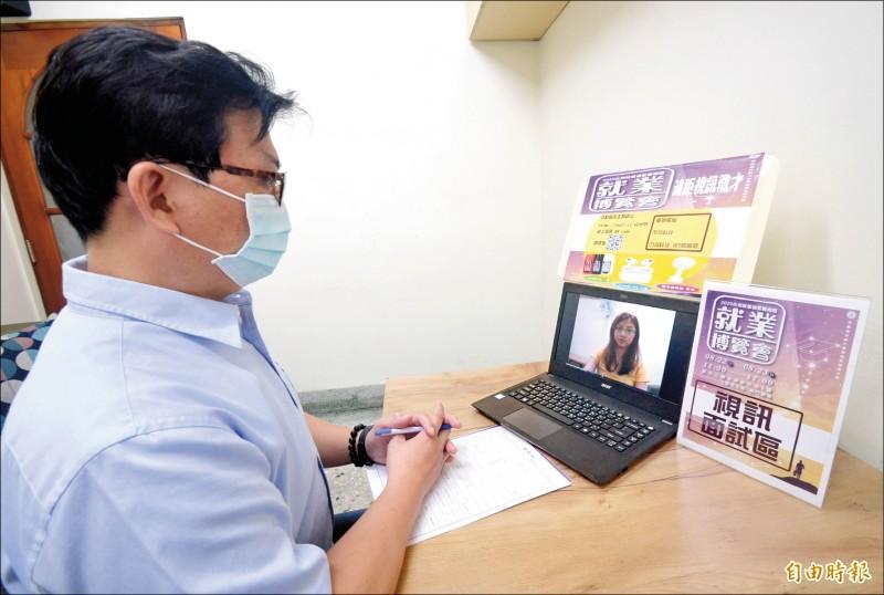 勞動部雲嘉南分署提醒參加遠距面試的求職者,要穿正式服裝,塑造專業形象,同時多善用肢體語言。(記者