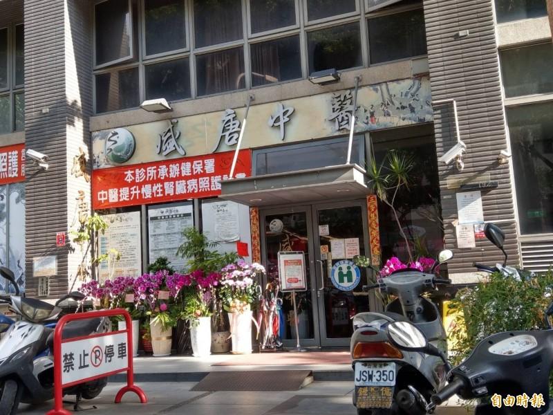 檢警昨天搜索盛唐中醫診所,檢方今天聲請羈押負責人呂世明等3人。(記者張瑞楨攝)