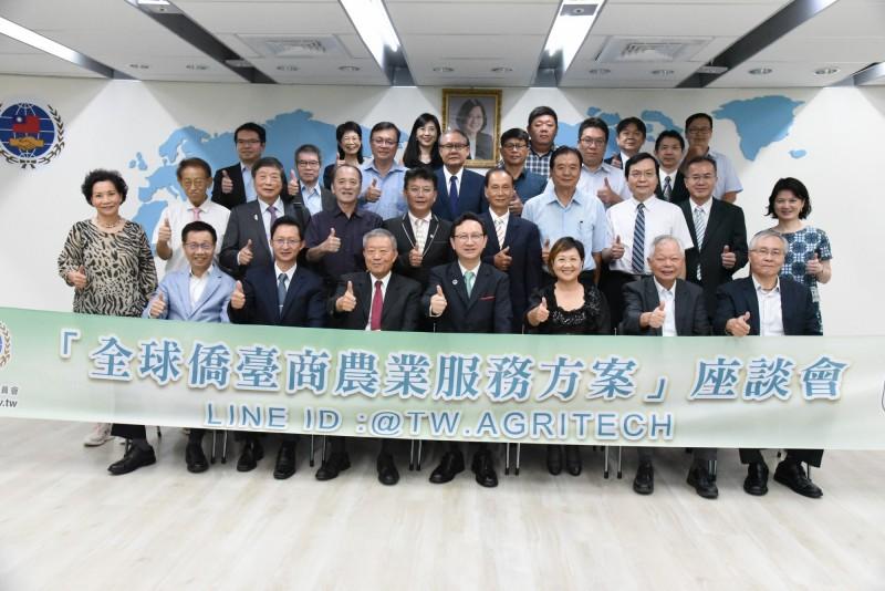 僑委會舉辦座談會,提供農業服務方案助僑胞推廣台灣農業。(僑委會提供)