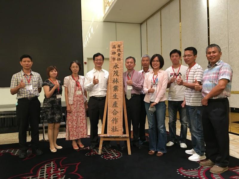 高雄「永茂林業生產合作社」今揭牌,未來將再造竹林產業的永續經營。(記者許麗娟翻攝)