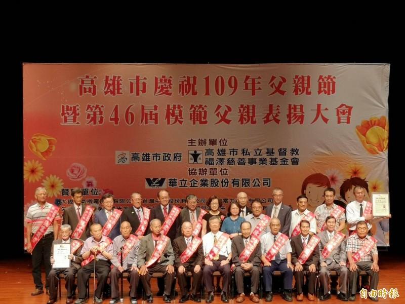 高雄市舉行第46屆模範父親表揚活動,表揚21名模範父親。(記者黃旭磊攝)