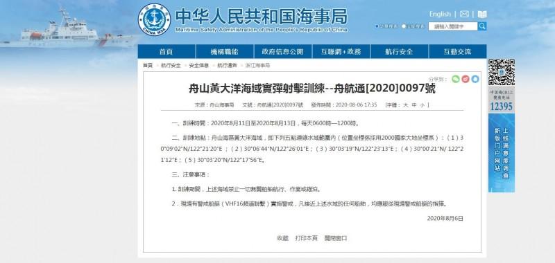 中國海事局網站發布實彈射擊演練消息。(圖擷取自中國海事局網站)