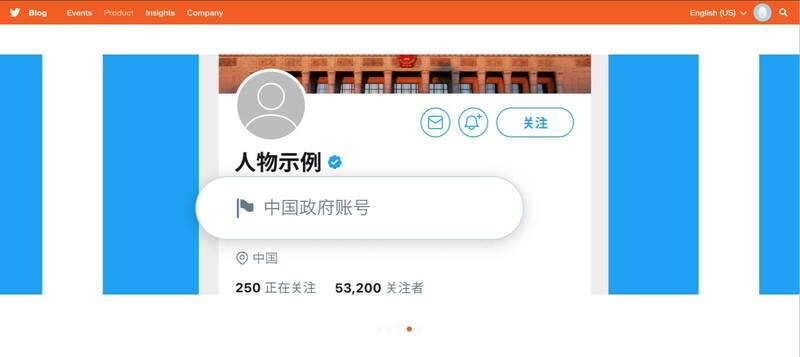 推特6日宣布,將開始在政府官員和國家附屬媒體的帳號添加新標籤。圖為範例。(圖擷取自blog.twitter.com)