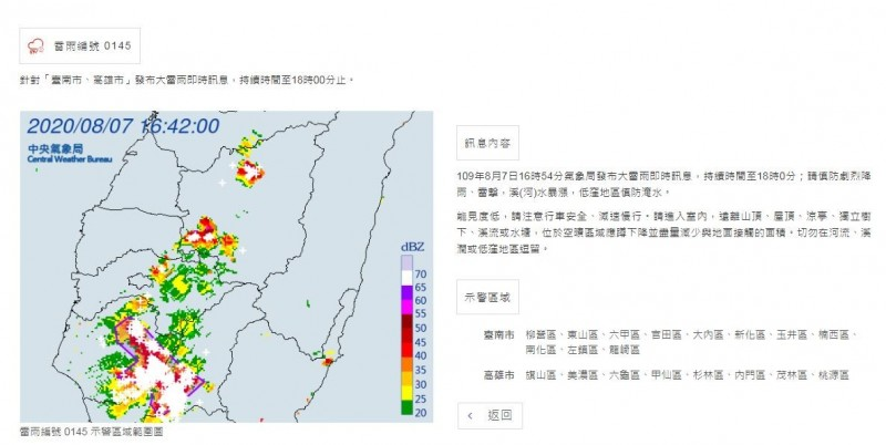 氣象局針對2縣市發布大雷雨即時訊息。紫框為示警區域,白色十字標示為閃電觀測。(擷取自中央氣象局)