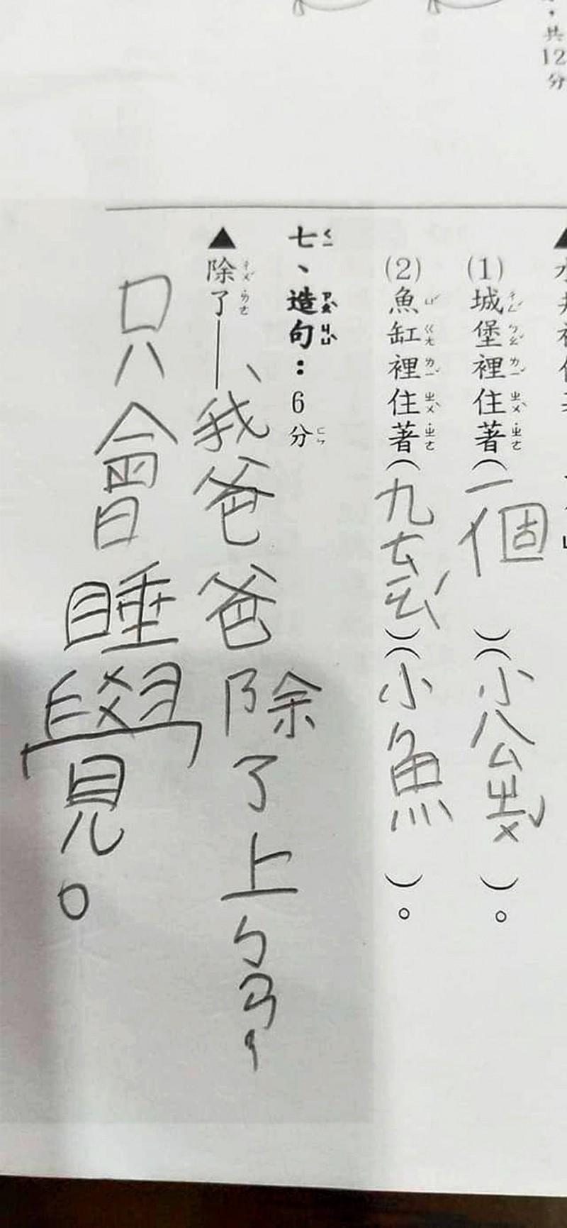 擔任消防人員的郭寶父親節感觸深,因7歲的兒子造句,寫出心目中的爸爸,除了工作只會睡覺,讓郭寶哭笑不得。(郭寶提供)