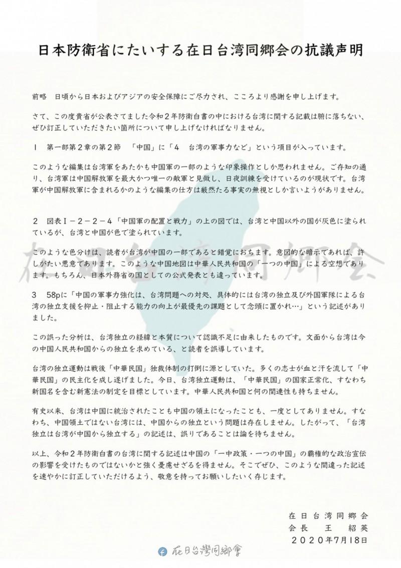 在日台灣同鄉會會長王紹英日前致函日本防衛省,針對防衛白皮書將台灣錯誤歸類於中國一事表達抗議。(取自網路)