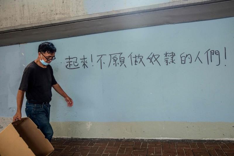 香港國安法實施後,7月3日香港街頭出現的反抗標語塗鴉。(法新社)