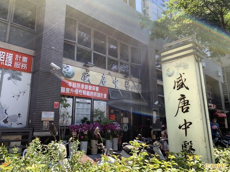 盛唐中醫診所爆出鉛中毒案,院長呂世明被收押,診所被停業2個月。(記者蔡淑媛攝)