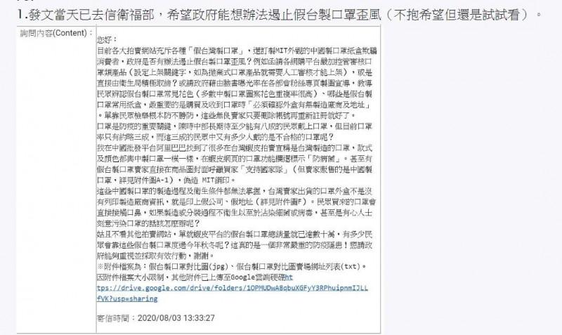 網友表示,發文當天已去信衛福部,希望政府能想辦法遏止假台製口罩歪風。(圖擷取自噗浪)
