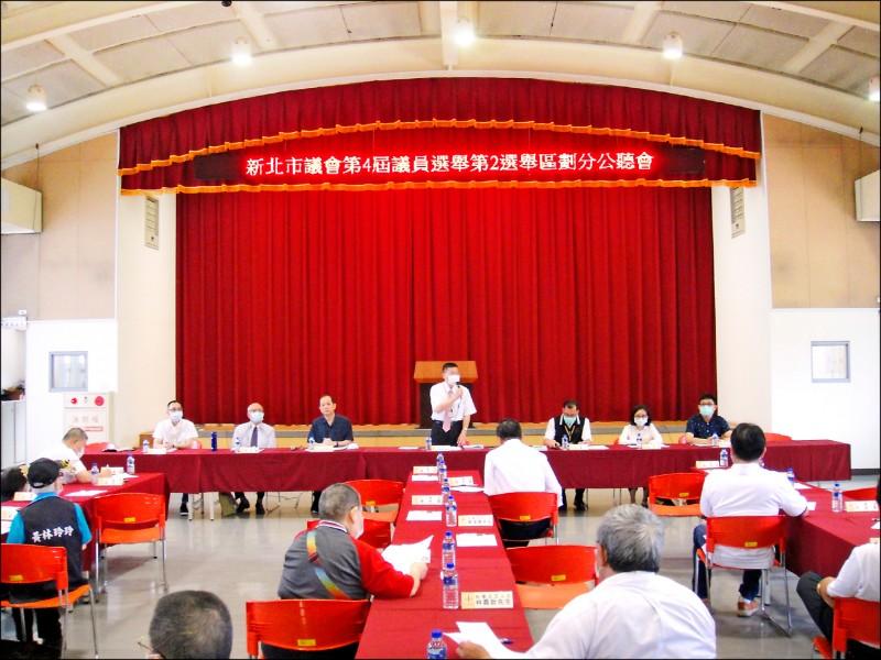 新北市選舉委員會召開第2選區劃分公聽會,多數傾向將新莊區獨立自成一個選舉區。 (記者何玉華翻攝)