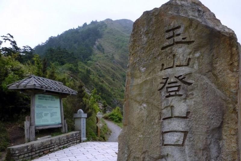 玉山主峰線是最受國人喜愛的登山路線之一。(記者謝介裕翻攝)