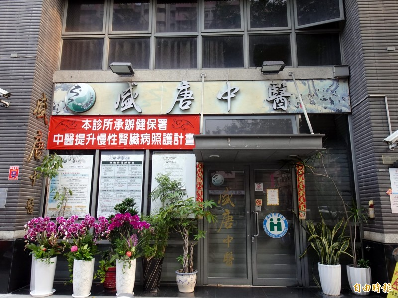 盛唐中醫診所已被勒令停業2個月。(記者張菁雅攝)
