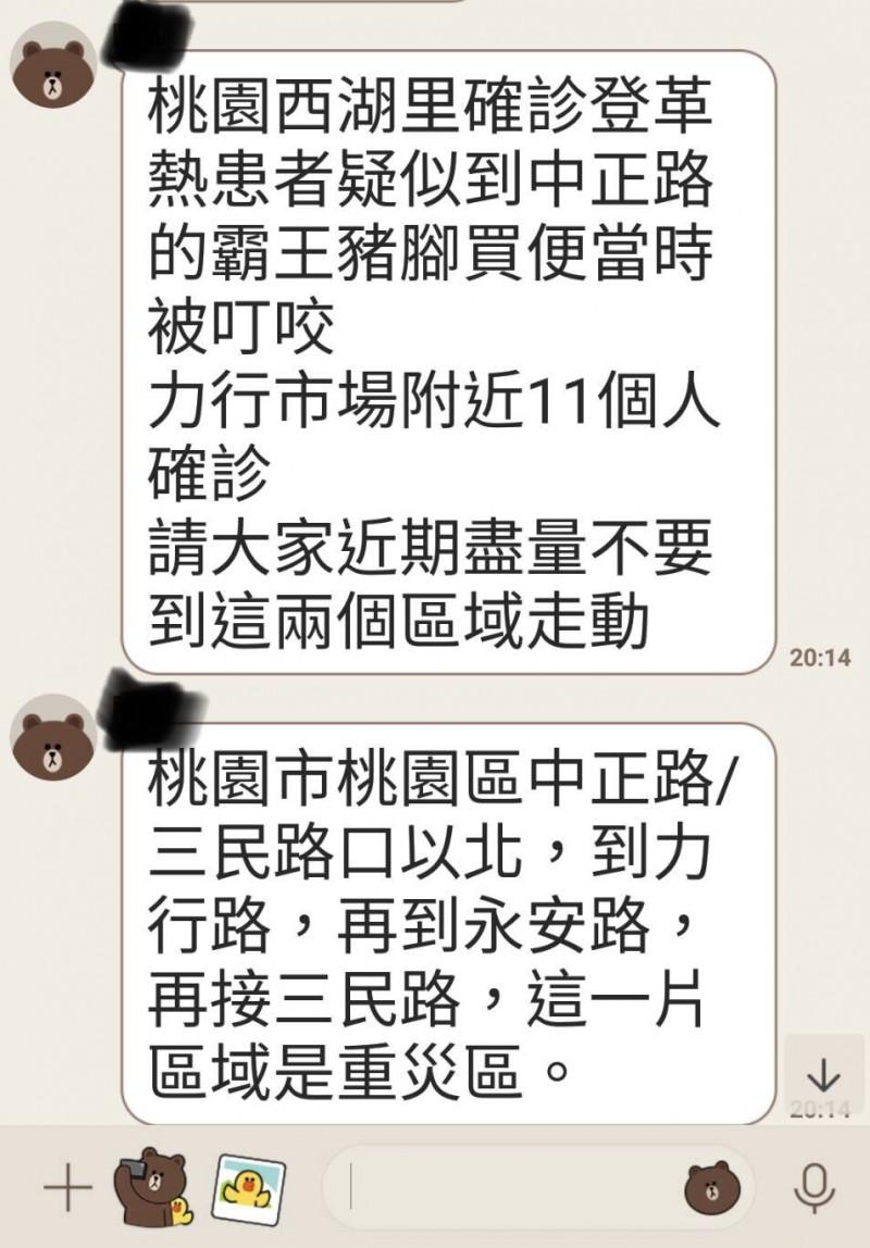 網傳「登革熱重災區」範圍曝光 桃園衛生局:假訊息別再傳!