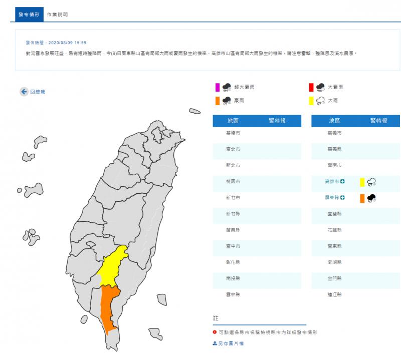中央氣象局針對高屏地區發出豪雨特報,橘色區域為豪雨警示範圍,黃色區域為大雨警示範圍。(擷取自中央氣象局)