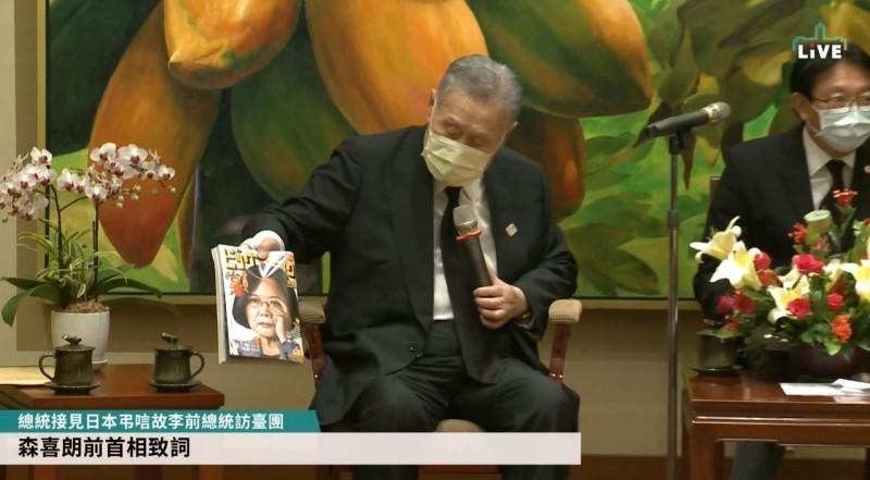 日本前首相森喜朗(見圖)下午4點晉見總統蔡英文,帶來以蔡英文為封面的日本漫畫雜誌,他說,這是這輩子第一次買漫畫雜誌。(圖擷自總統府臉書)